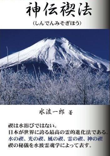 古神道関連文献 | 国を磨き、西洋近代を超える