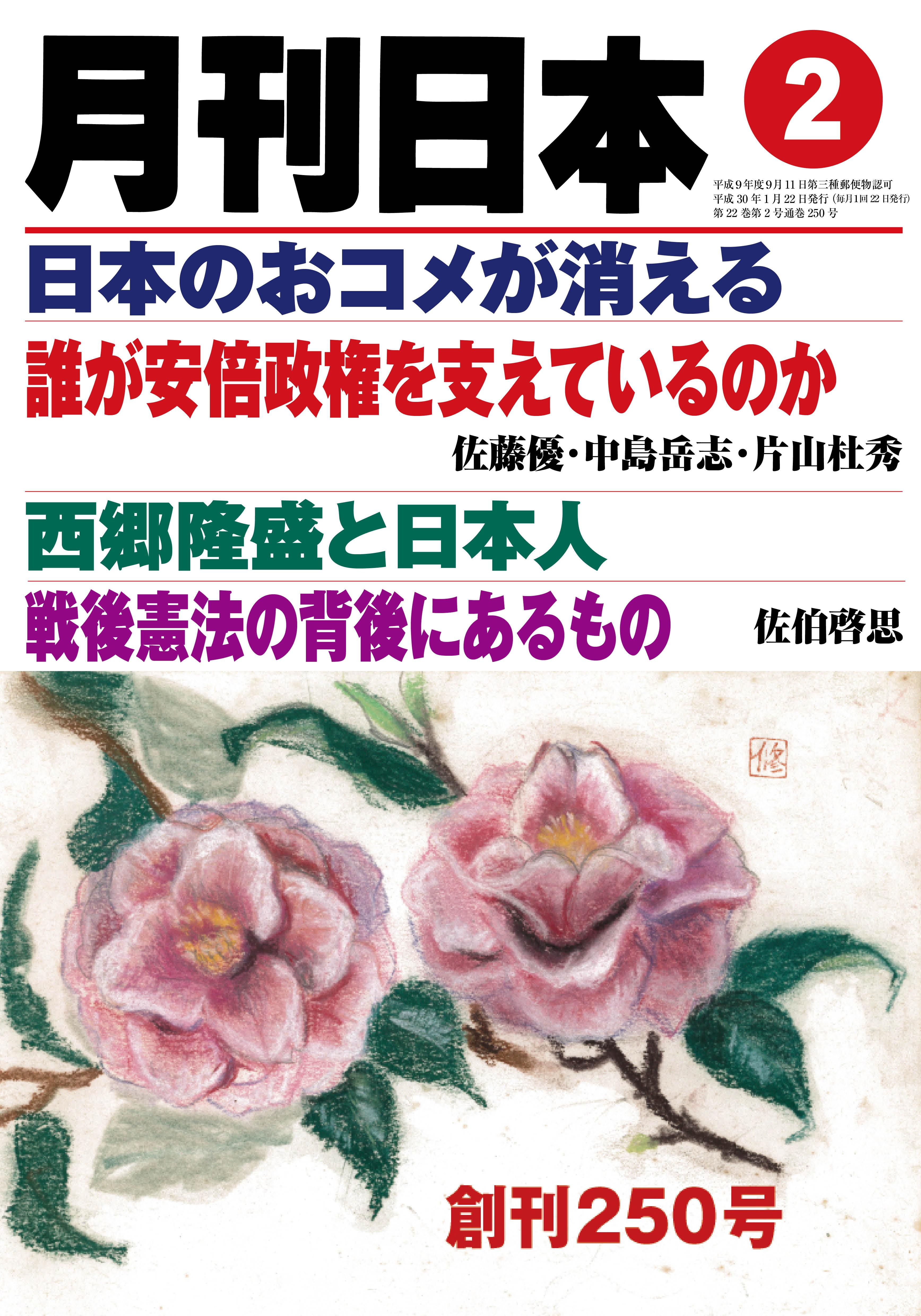 尾張藩における崎門学派と国学派② | 国を磨き、西洋近代を超える
